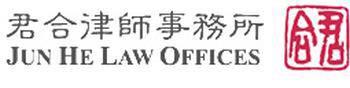 Jun He Recruits International Lawyers for Hong Kong, Shanghai & New York offices.